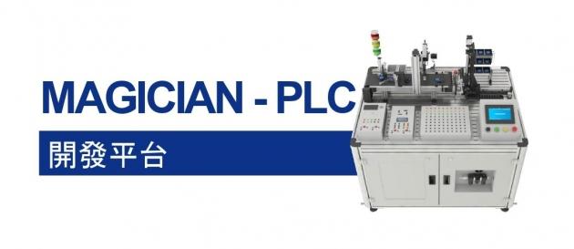 MAGICIAN-PLC 開發平台 2